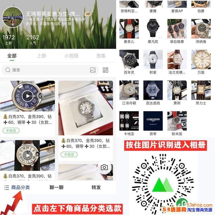 广州中高端品牌手表批发 支持一件代发 货到付款 工厂内部直接出货