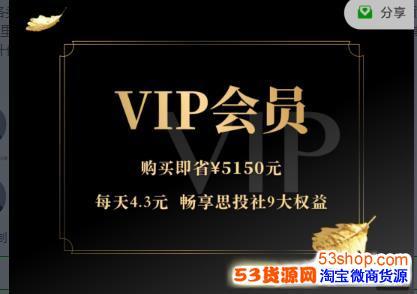 《2021思投社VIP年���T》【�W�P分享】