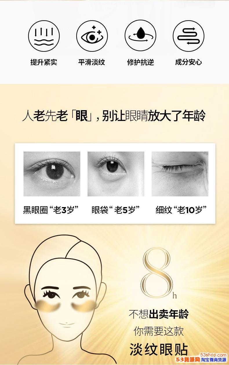 护肤品批发代理,润百颜精华眼膜淡化细纹