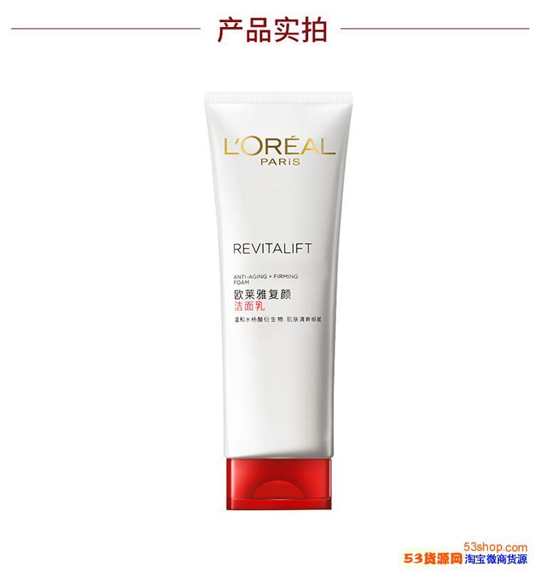 护肤品批发代理,欧莱雅复颜紧致洁面乳