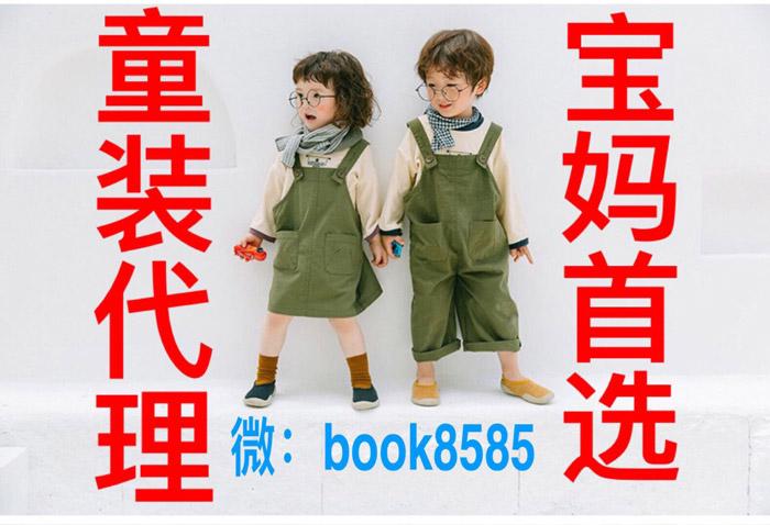 微商童装免费代理,厂家货源,中欧韩潮流,一件代发!图片