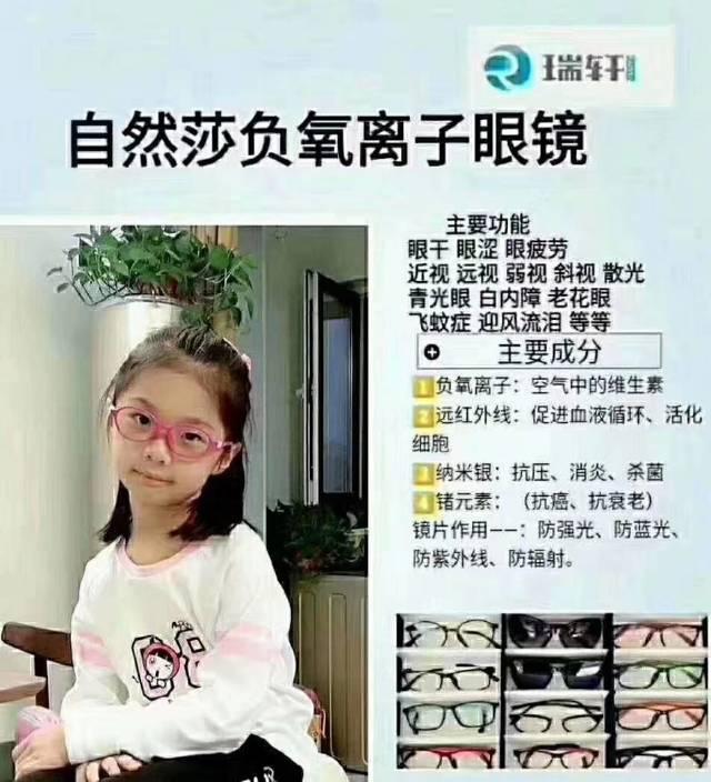 自然莎能量眼镜都说护眼,到底怎么护?什么时候护呢?