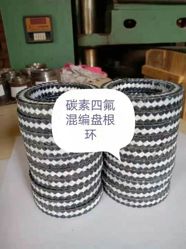 芳纶碳素四氟盘根盘根环